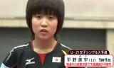 【卓球】 平野美宇と伊藤美誠は? ジャパンオープン2012