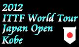 ジャパンオープン2012荻村杯 2012年6月6日~10日まで神戸で開催