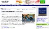 【情報】 卓球男子団体の鶴岡東が準V 東北高校選手権