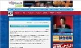 【情報】 ミキハウス所属のオリンピック代表選手座談会