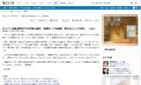 【情報】 山口県 県ゆかりの代表8選手応援ボード設置