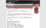 【情報】 全国ラージボール大会、石川県の金沢で開催!