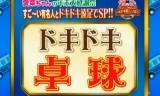【技術】 対決!?芦田愛菜VS福原愛(松下奈緒)その他