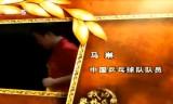 中ペン代表!馬琳(中国)のドキュメンタリー