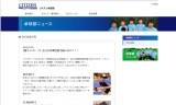 【情報】 全日本実業団に向けて!シチズンメッセージ