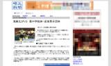 【情報】 埼玉県中学卓球総体は鴻巣北がV3で優勝!