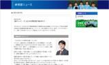 【情報】 全日本実業団選手権を終えて選手メッセージ