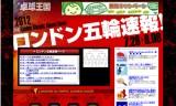【情報】 卓球王国の五輪速報ページがカッコイイ!!