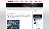 【情報】 ヨーロッパユース選手権でのスティガの活躍