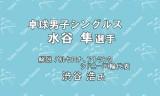 【卓球】 渋谷浩が語る卓球男子選手の見所を紹介!