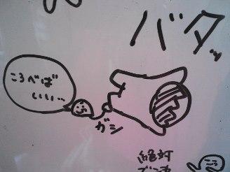 20131219落書き4