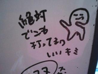 20131219落書き6