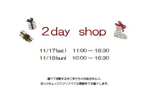 2day shop