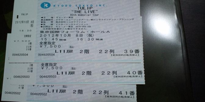 TULIPチケット