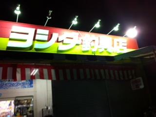 121104_TSURI.jpg
