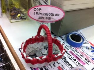 121104_TSURI COIN