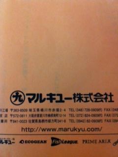 2012GC_MARUBIN.jpg