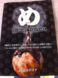 KUROME_MENU.jpg