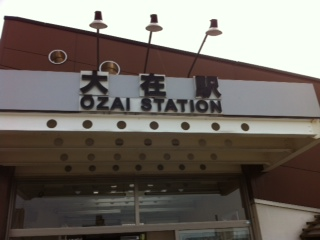 OOZAI_EKI.jpg