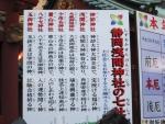 26.1.1蓮君・創君達と初詣 026_ks