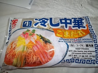 HIYASHICHU.jpg