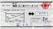 鎌倉・江ノ島フリーきっぷ