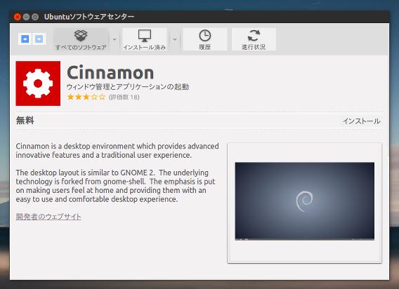 Ubuntu 14.10 Cinnamon インストール ソフトウェアセンター