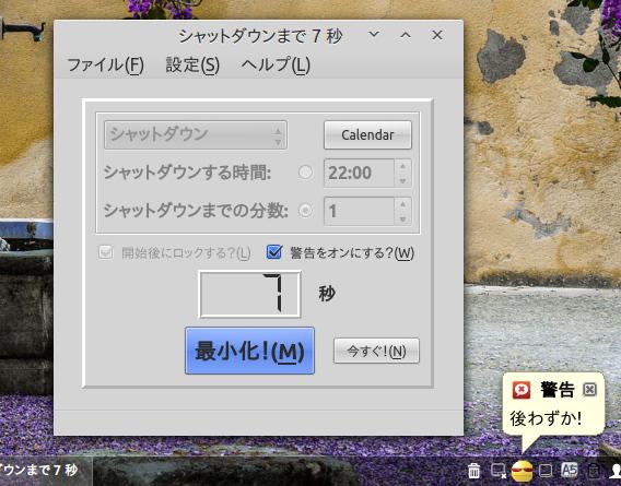 qshutdown Ubuntu シャットダウン タイマー