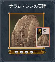 01_ナムラ・シンの石碑