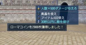 500ダメ