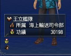 王立功績30k突破
