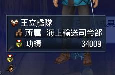 功績34k