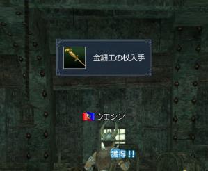 金細工の杖