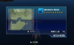遺跡調査団の難破船