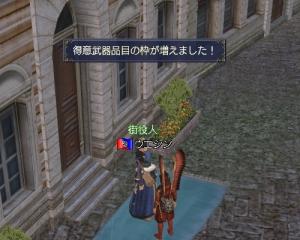 13_得意武器増加イベ3