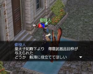 12_得意武器増加イベ2