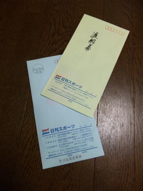 申込用紙と抽選会の渡船券♪