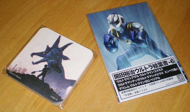開田ポスターカード