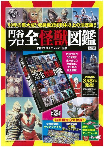 円谷プロ全怪獣図鑑