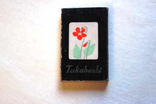 タカハシ 表