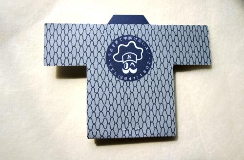 ヨシカミ(三社祭) 裏