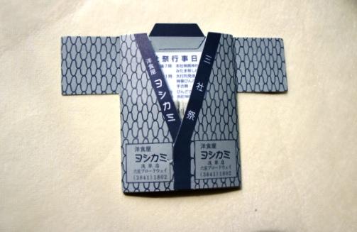 ヨシカミ(三社祭) 表