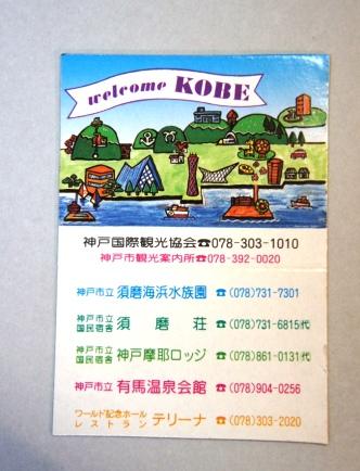 タワーマッチ(神戸国際観光協会)