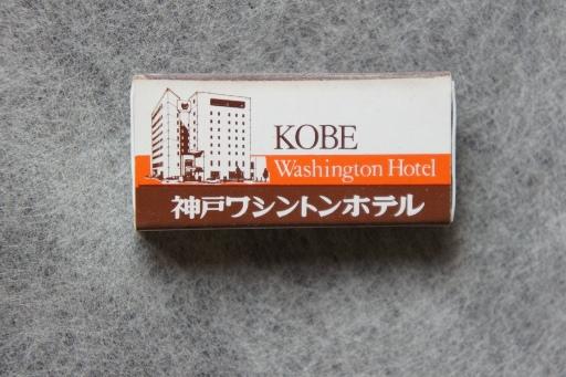 神戸ワシントンホテル 表