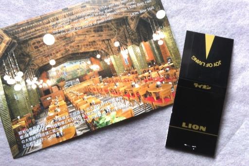 銀座ライオン ④