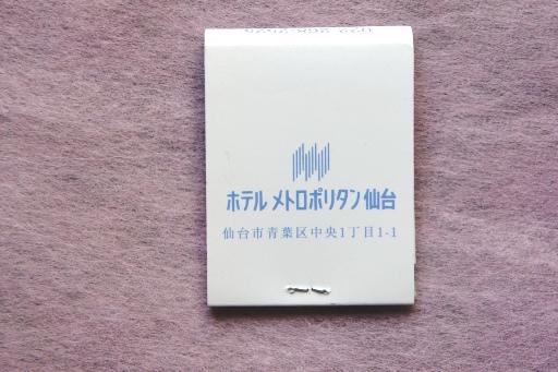 ホテルメトロポリタン仙台 ②