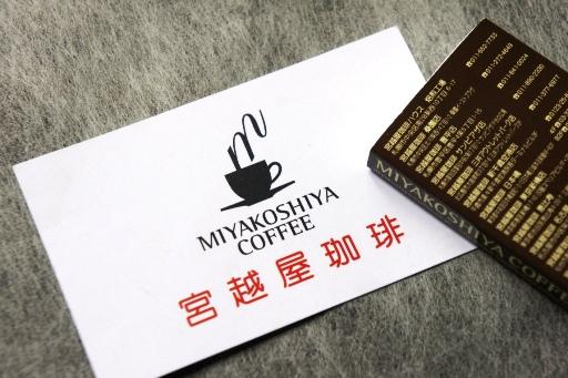 宮越屋珈琲 カード