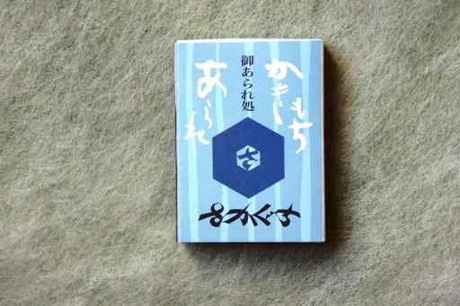 さかぐち(四季の花23) ②