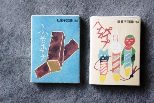 さかぐち(駄菓子図譜) ④