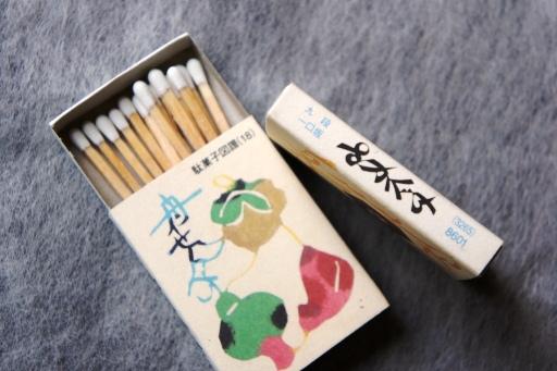 さかぐち(駄菓子図譜) ⑥